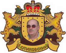 Владимир Котиковский
