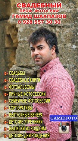 Гамид Шахпазов 8928-557-30-30 фотограф