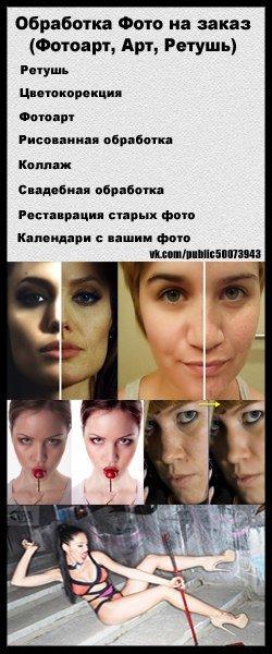 Обработка фото на заказ Услуги фотошопа