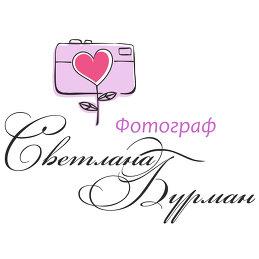 Светлана Бурман