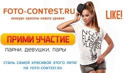 Foto Contest