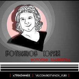 Юрий Ботвинов