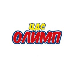 "ГБУ ""ЦДС ""Олимп"""