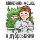 Юрий Дубровский