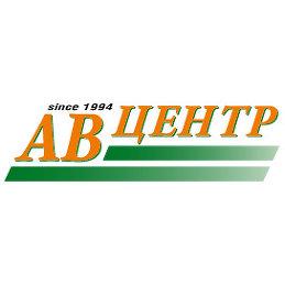 АВ ЦЕНТР ФИРМА