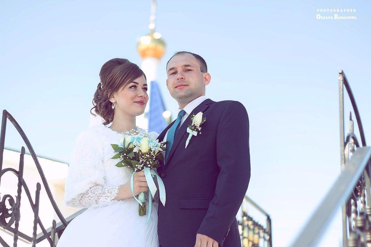 Свадебный день - Оксана Романова
