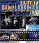"NAKED MIDWEEK ""НЮ в аквазоне"" 30/07"