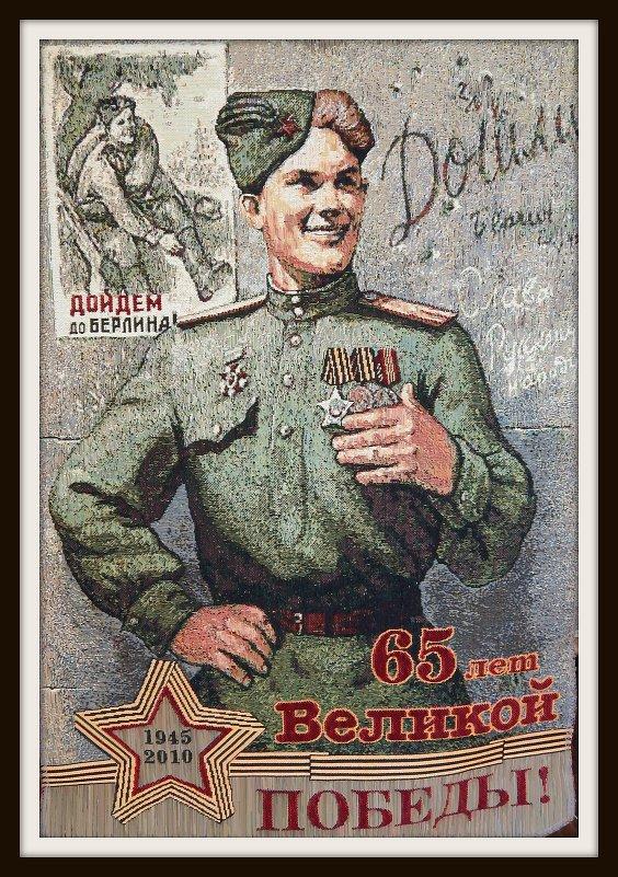 Плакат - Виктор Орлов