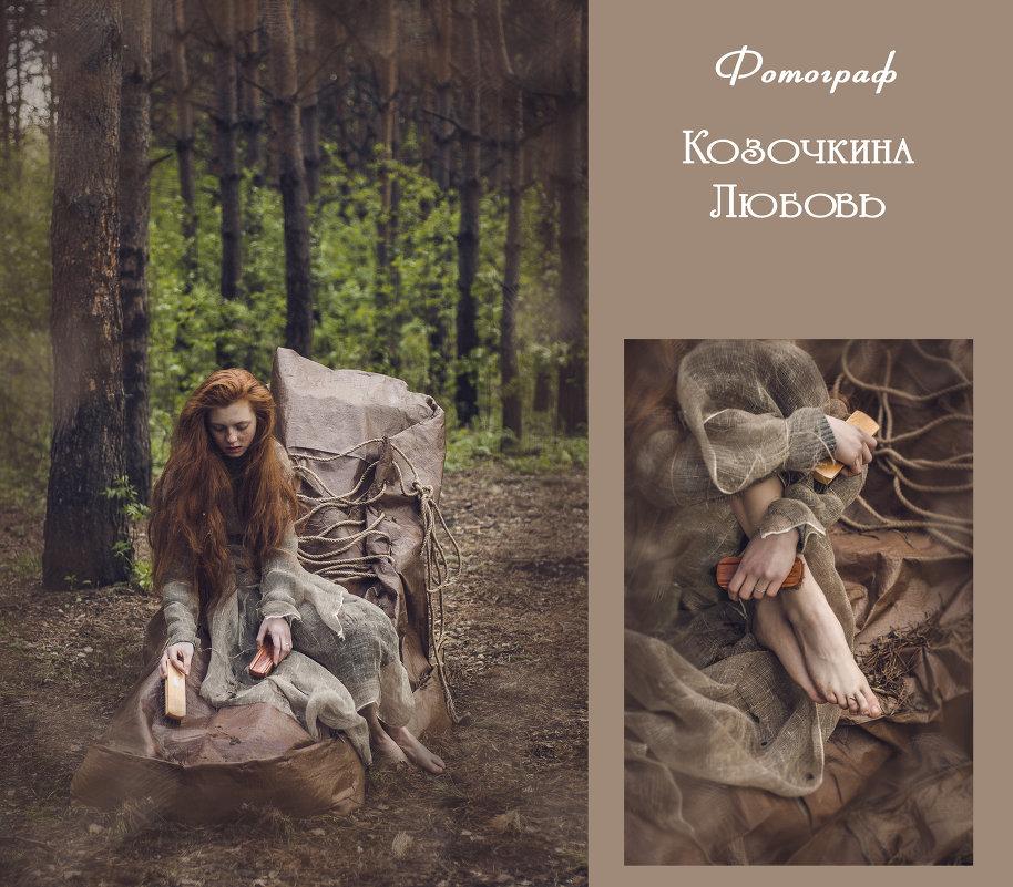 """Одиночество"" - Любовь Kozochkina"