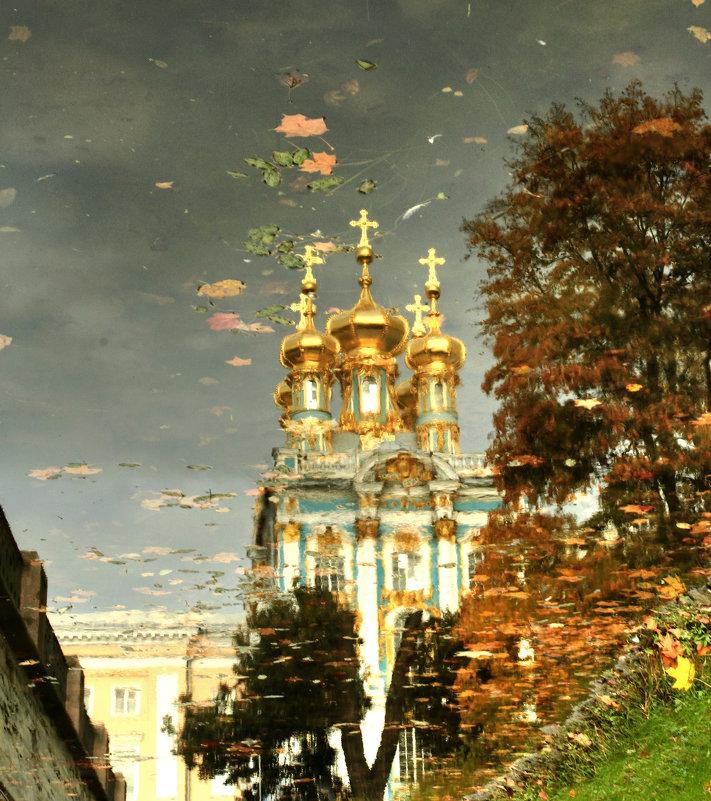 Отражения осени - Сергей Григорьев