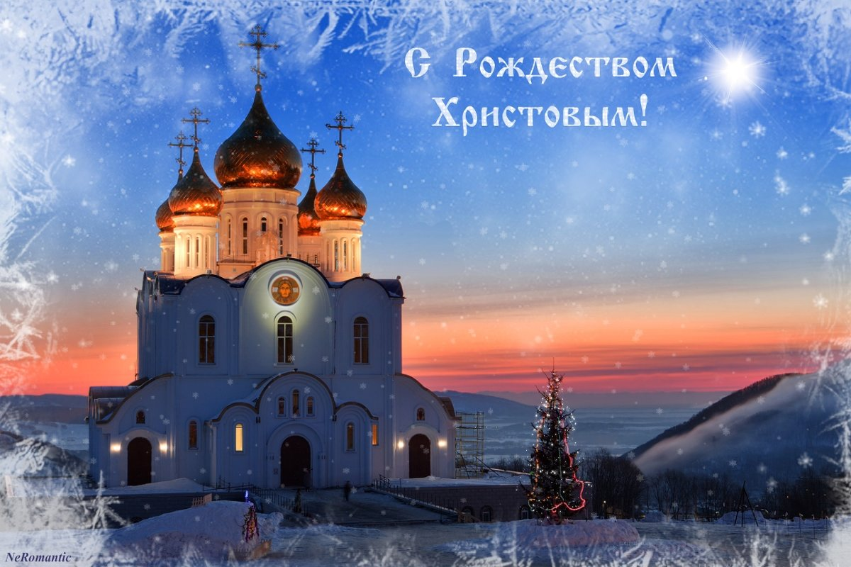 Поздравление с рождеством христовым на православном сайте