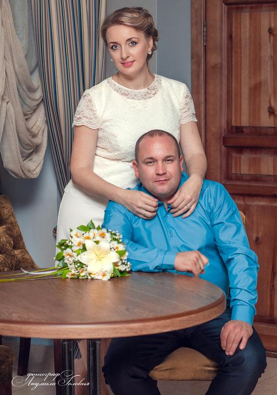 Очаровательные жених и невеста - Людмила Головня