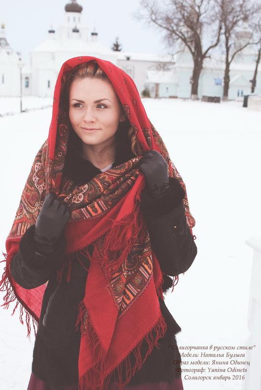 Славяночка - Yana Odintsova
