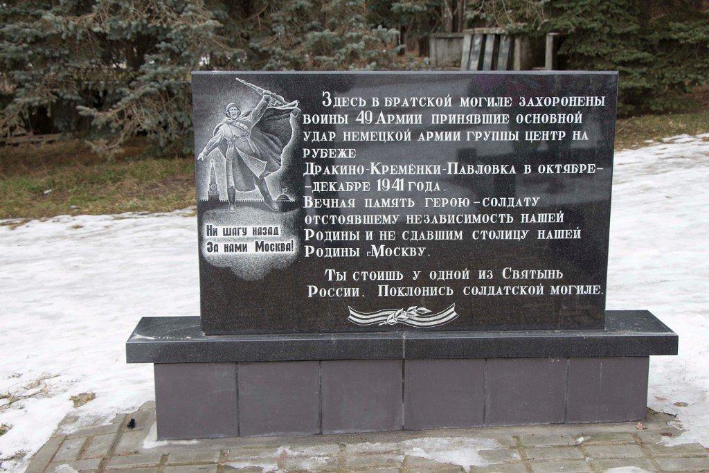 Вечная память герою - солдату . - Александр