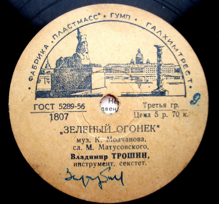 Трошин - Лебедев Виктор