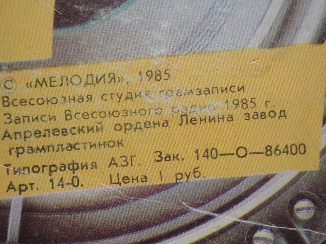 На всю жизнь - Лебедев Виктор