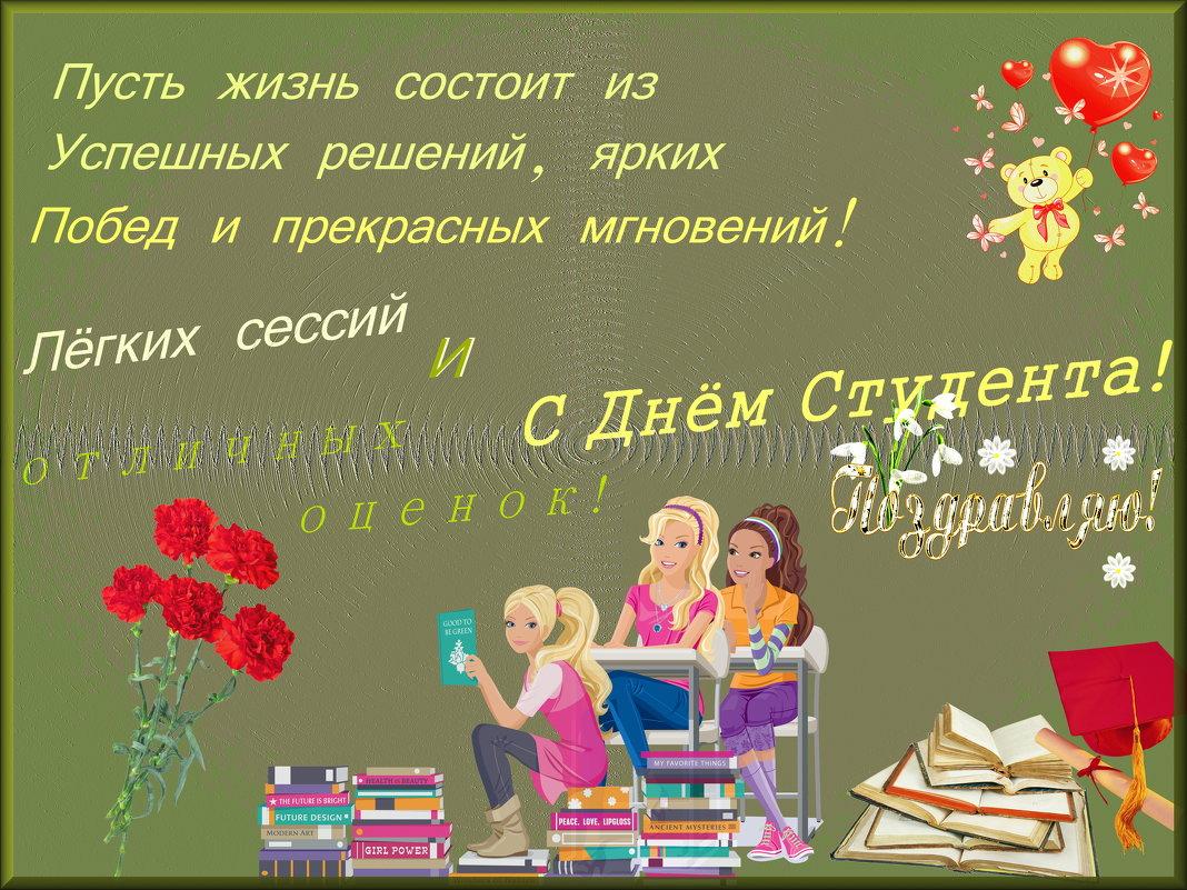 Всех студентов с Праздником!!! - ТАТЬЯНА (tatik)