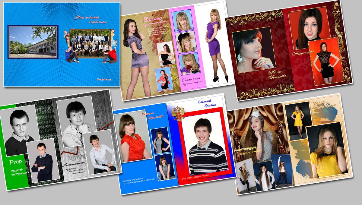Дизайн фотокниги выпускника1 - ehadeev Хадеев