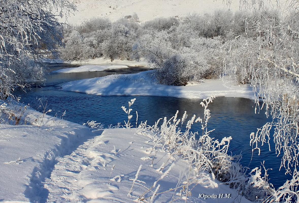 Искрится снег и река бежит!!! - Наталья Юрова
