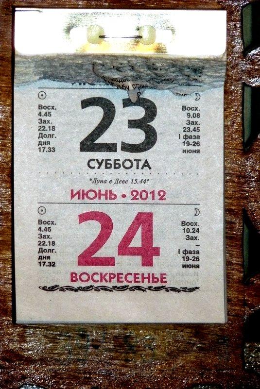 """экономно""-отрываем сразу по два дня - Леонид Натапов"