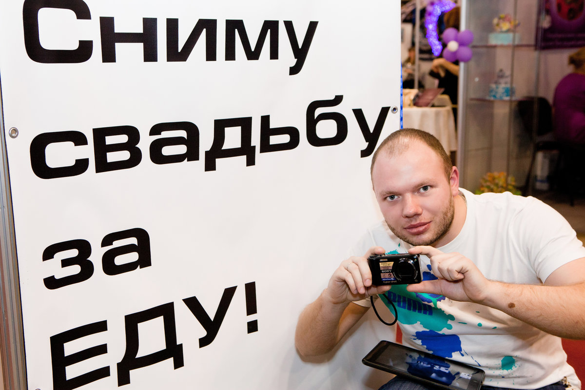 Сниму за еду...))) - Иван Клёц
