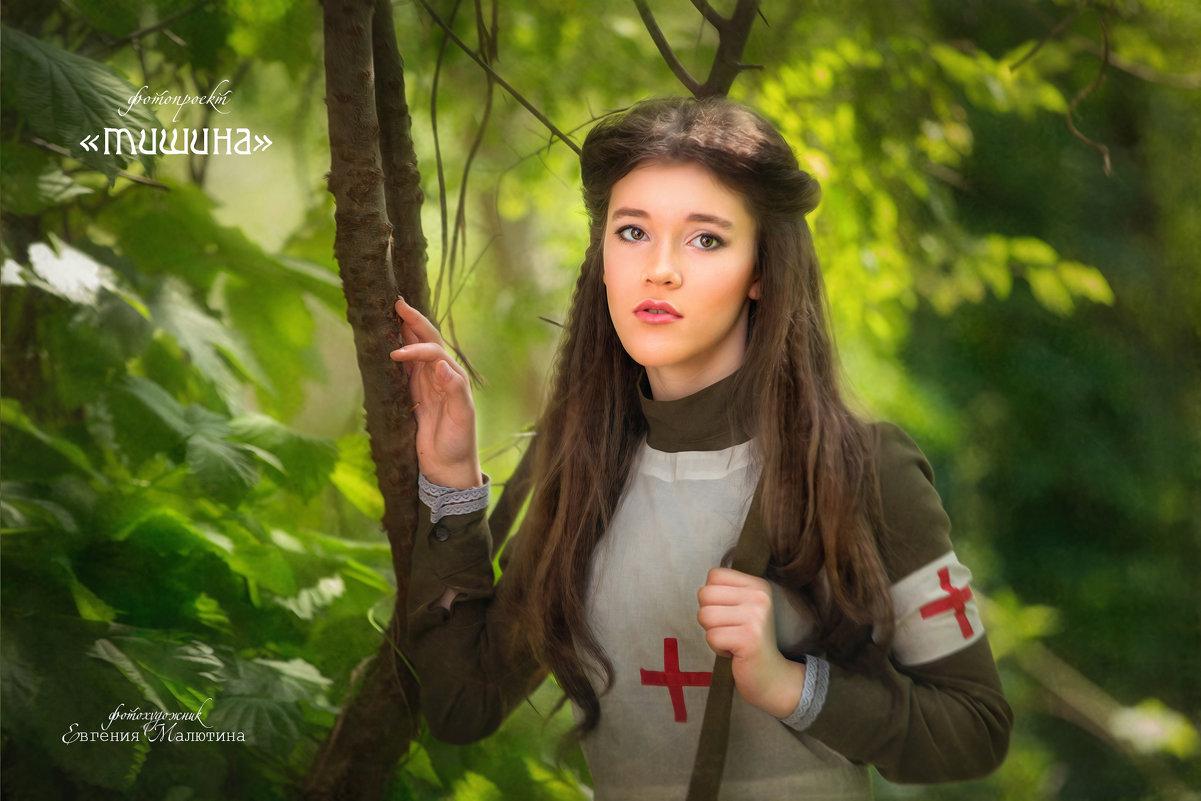 тишина - Евгения Малютина