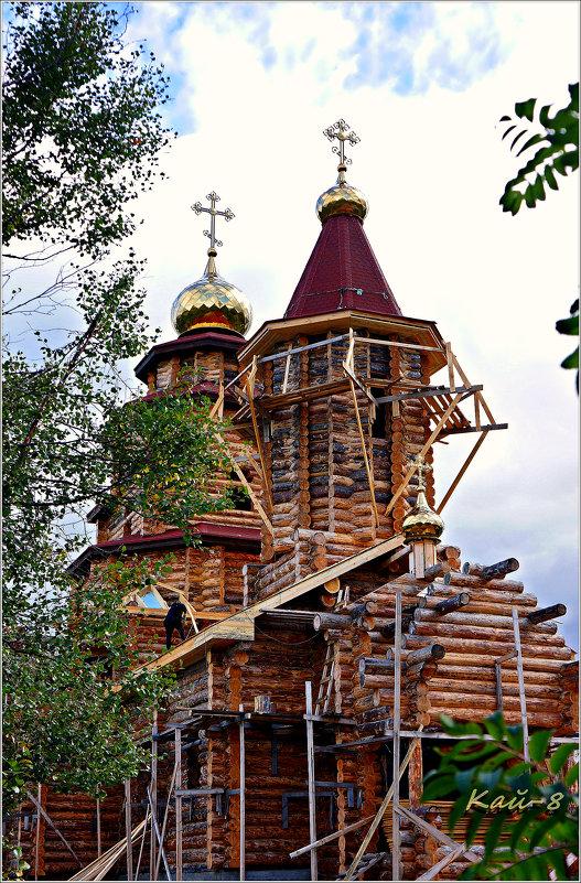 Строится Храм... - Кай-8 (Ярослав) Забелин