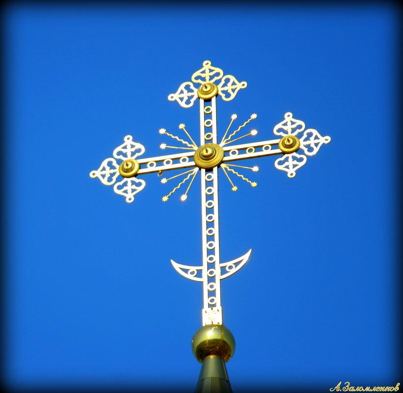 Крест животворящий - Андрей Заломленков