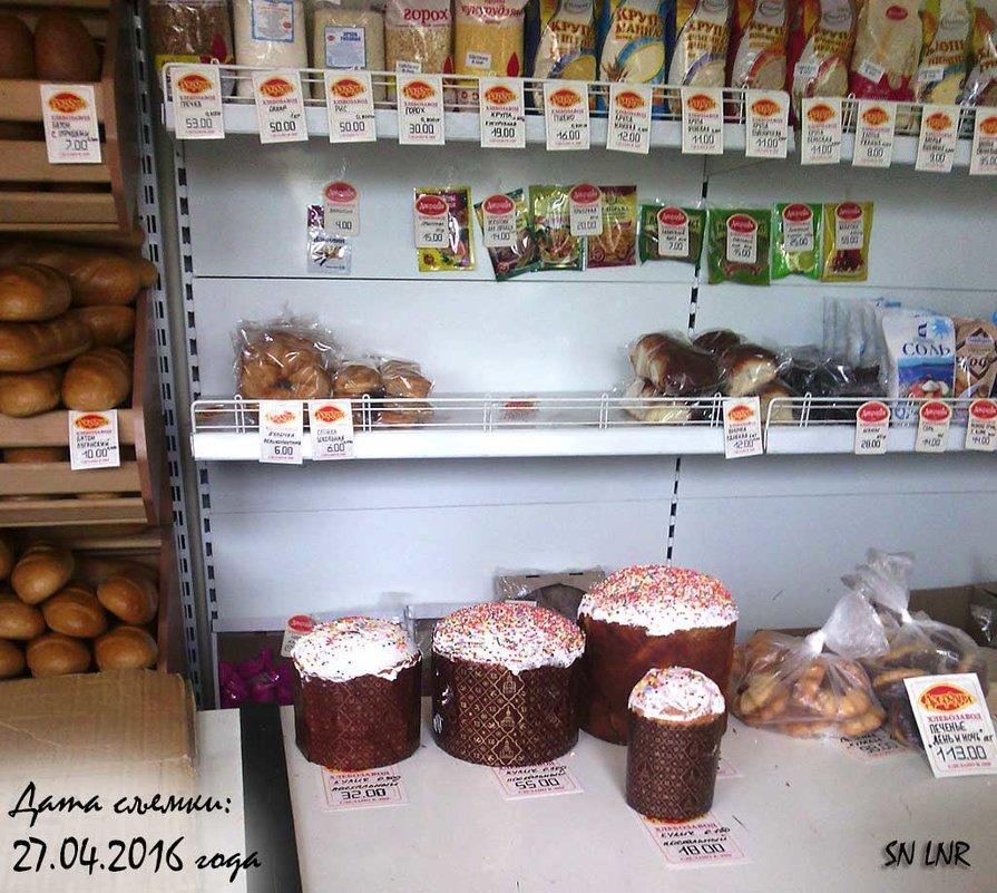 Цены и обстановка в Луганске преддверие Пасхи - Наталья (ShadeNataly) Мельник