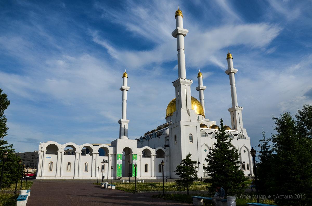 Мече́ть «Нур Астана́» г. Астана - Александр !