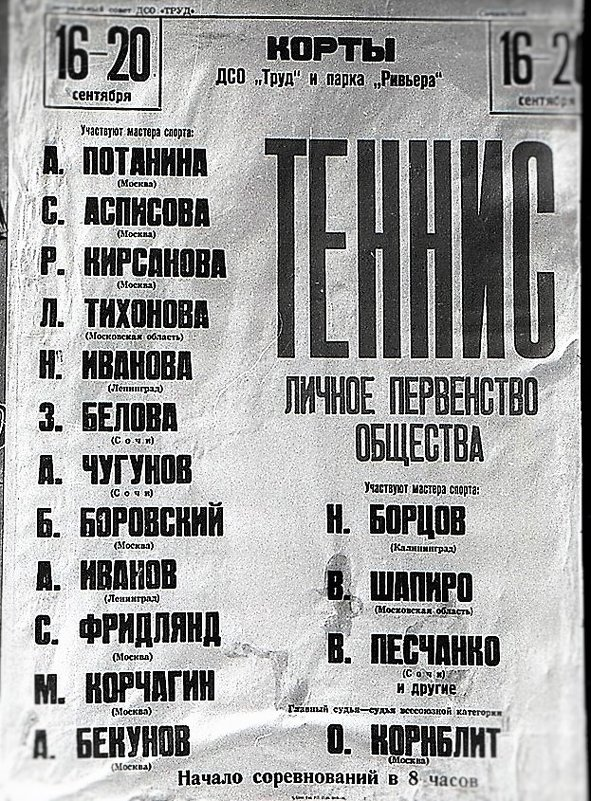 Теннис 1980 - imants_leopolds žīgurs