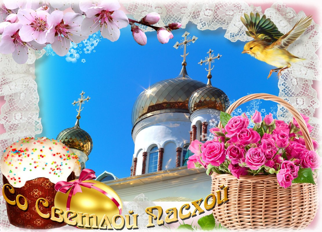 С праздником светлой Пасхи!! - Андрей Заломленков