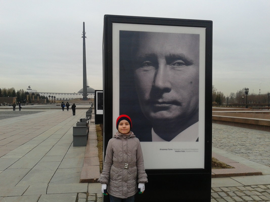 С Путиным - Мила