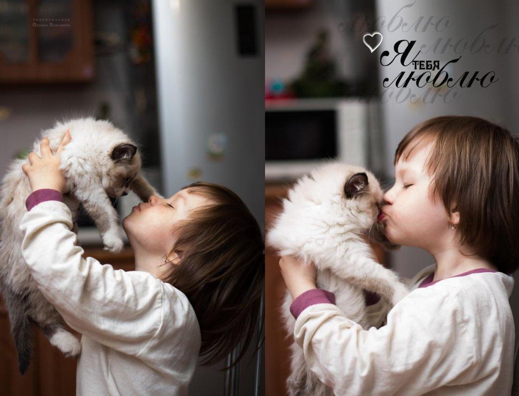 Любовь к животным, нужно прививать с детства - Оксана Романова