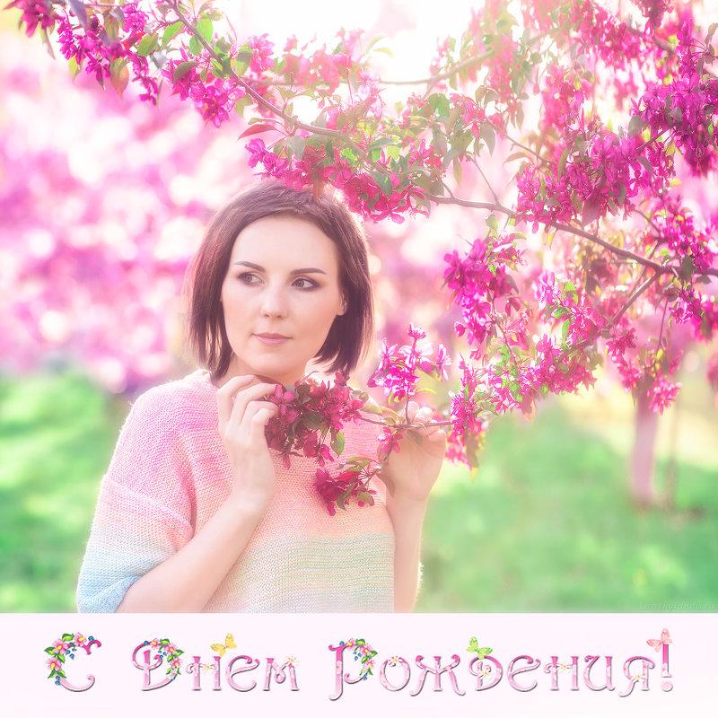 ♥ С Днем Рождения !!! ♥ Любимое ☼ моё Солнышко !!! - Alex Lipchansky