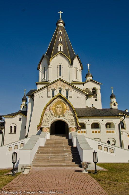 Свято-Владимирский храм. - Виктор Евстратов