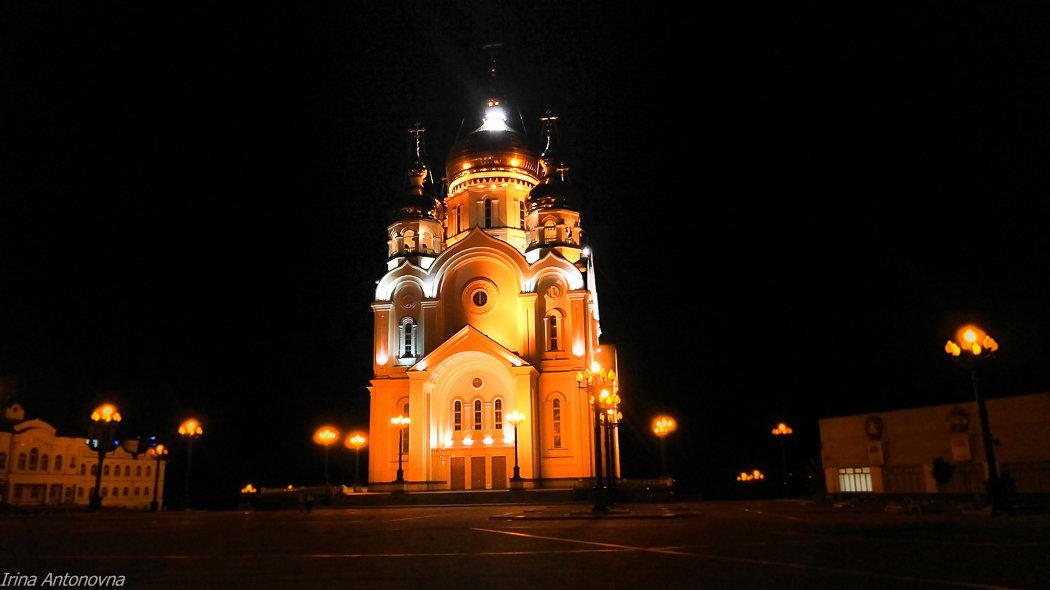 Храм в Хабаровске! - Ирина Антоновна