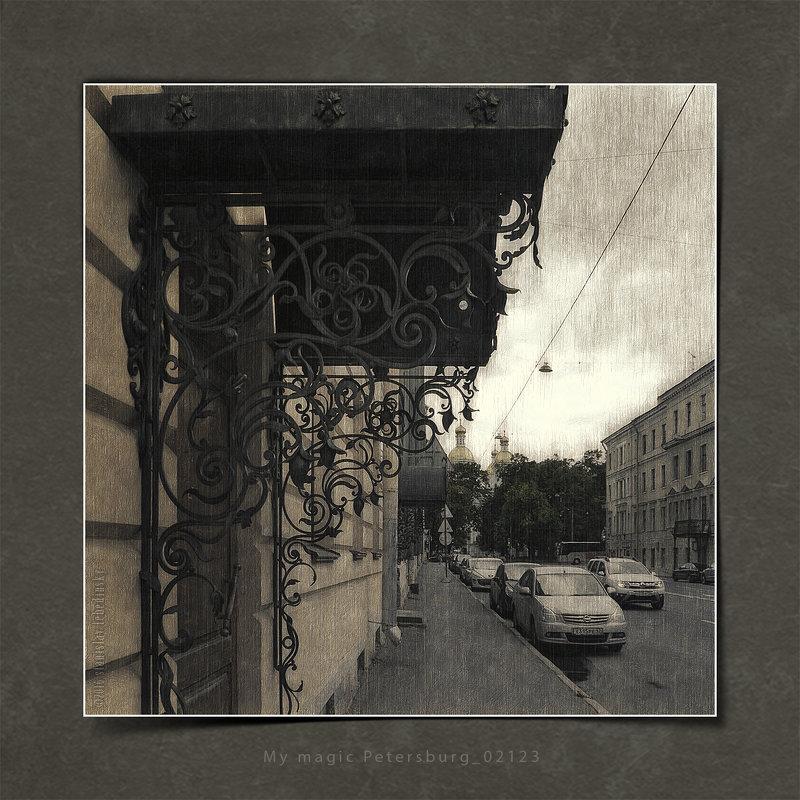 My magic Petersburg_02123 на улице Глинки - Станислав Лебединский