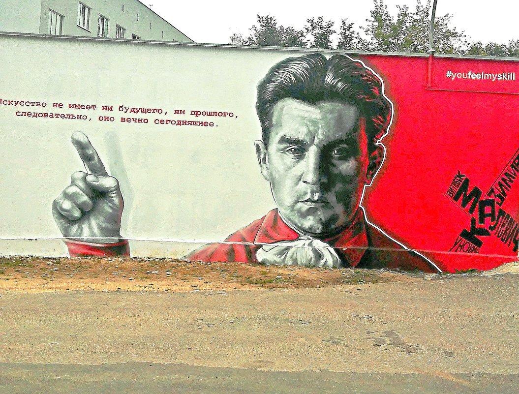 Казимир Малевич - Vladimir Semenchukov