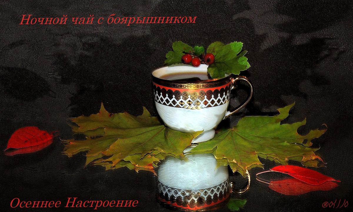 Осеннее настроение - Павлова Татьяна Павлова