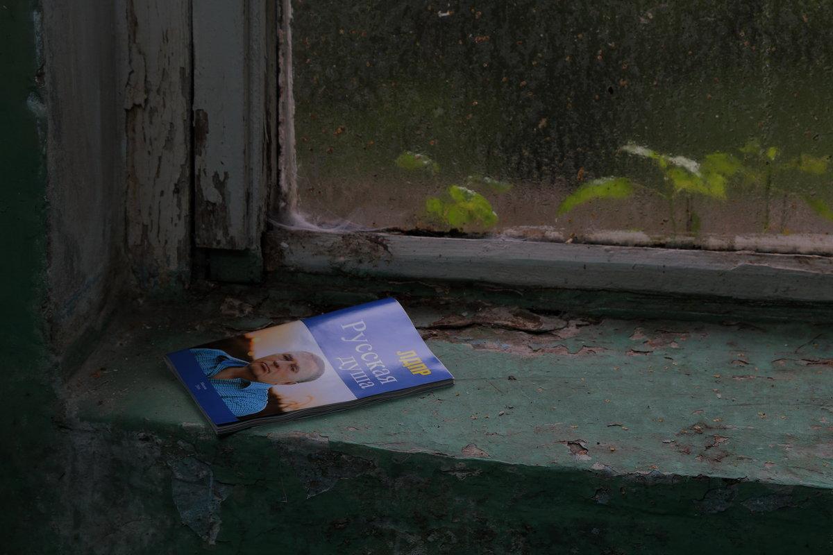 На подоконнике - Юрий Морозов