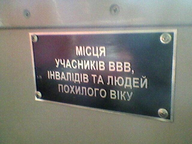 Миру-мир! - Миша Любчик