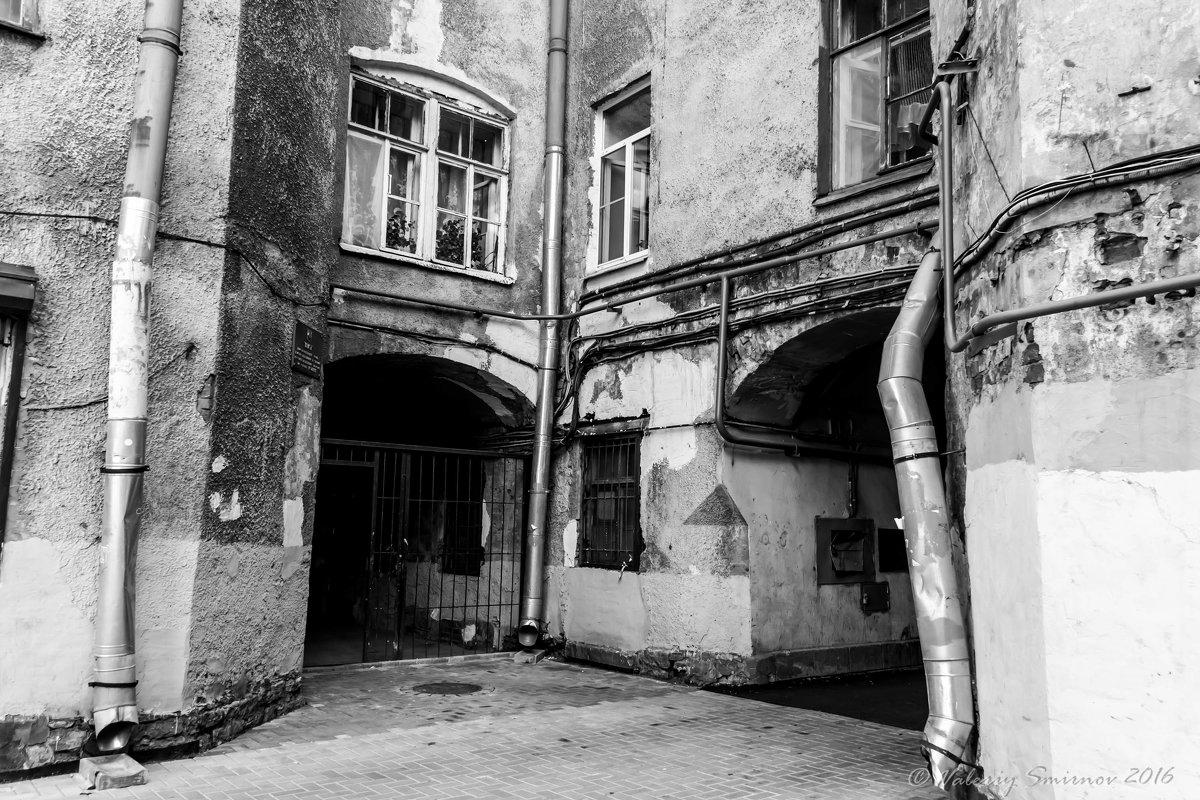 Старый дворик - Валерий Смирнов