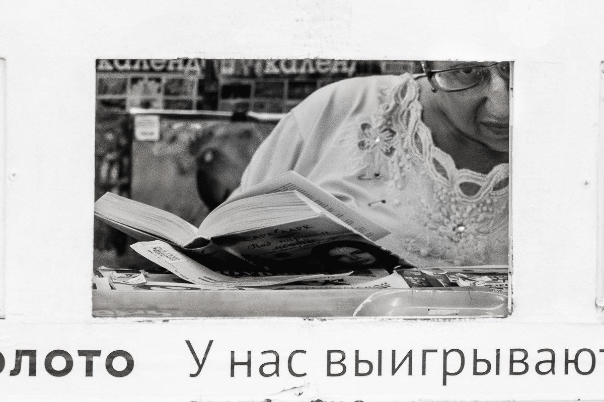 Киоскёрша. - Артемий Кошелев