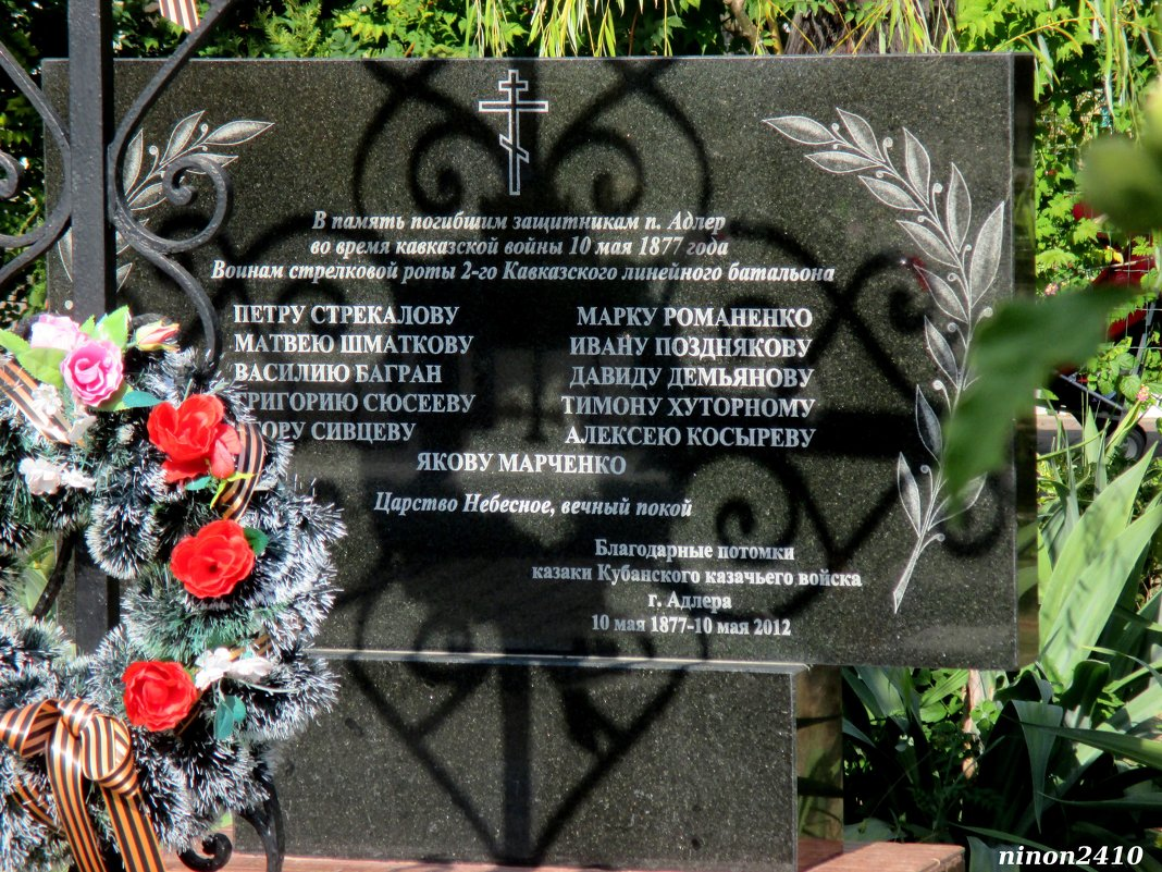 Адлер. Памятник на подворье храма - Нина Бутко