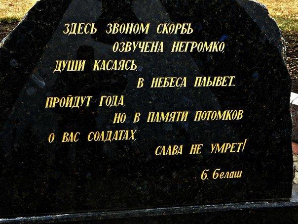 Памятник Солдатам - Герман