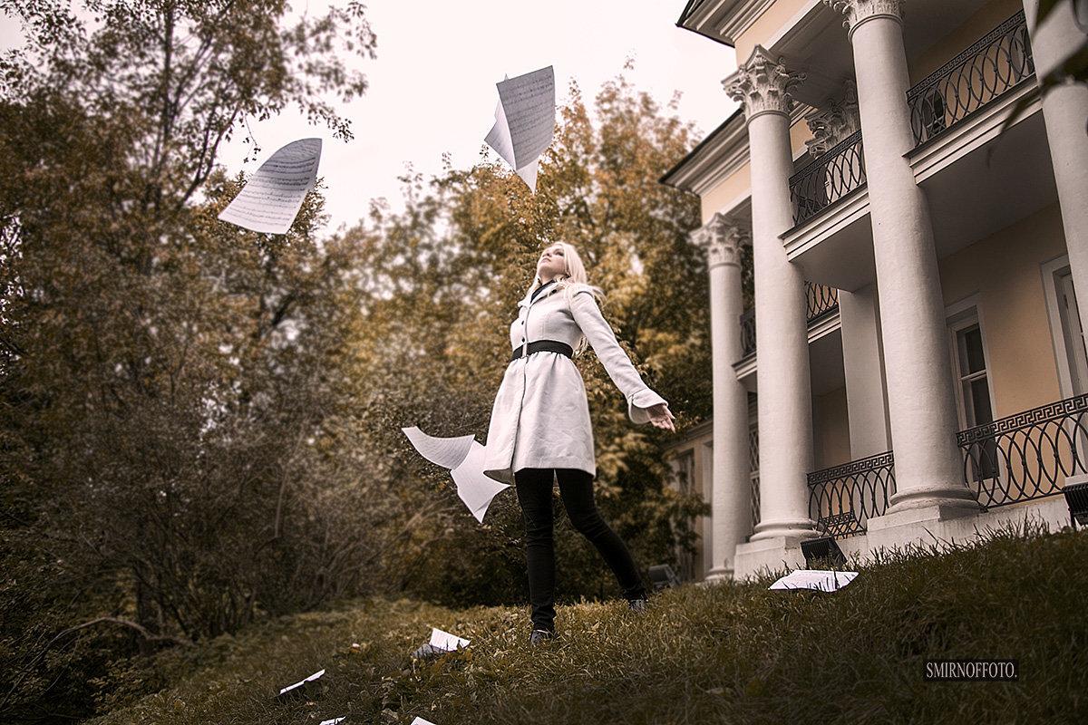 Осенний листопад - Владимир Смирнов