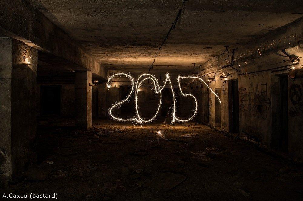 Воспоминания о 2015-ом - Bastard