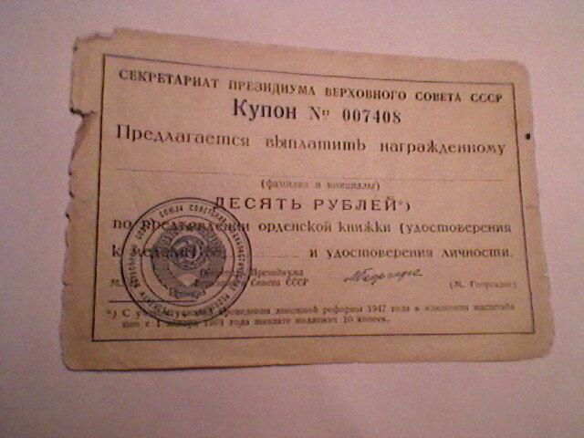 Купон СССР - Миша Любчик