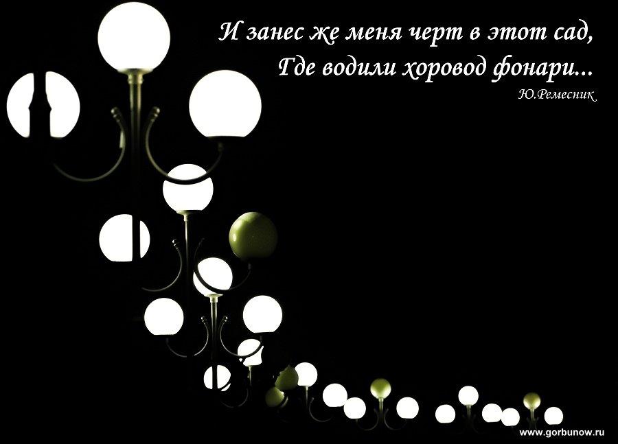 Хоровод - Александр Горбунов